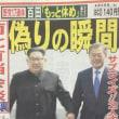 米朝首脳会談中止は南北朝鮮の傲慢さと事大主義の時代錯誤の結果であり日米両国が非核化の実現を!!