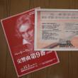 「富岡・群響と第九を歌う会」の公演が盛況に行われました!