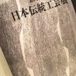 第65回日本伝統工芸展