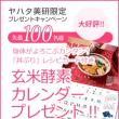 """★「季節のおいしさ """"ぎゅぎゅっと丼"""" レシピ付き」カレンダーをプレゼント中!★ ~ブログNo466"""