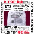 【K-POP】例外なく裏稼業は ディスカウントジャパン運動=侮日(ぶにち)活動家【原爆Tシャツグループ BTS 防弾少年団 】