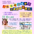 これでええんか!大阪の「教育改革」住友剛さん講演会のご案内