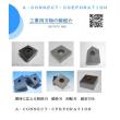 回転刃 固定刃のA・CONNECT・CORPORATION