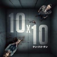 「10x10 テン・バイ・テン」、10フィート四方の密室に女性を監禁!