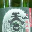 春日山天と地(540円)