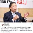 【文科省・裏口入学斡旋汚職事件】
