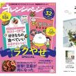 ZERO-CUBE+SKY BALCONY 楽しむべランピング!