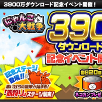 3900万ダウンロード記念☆