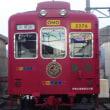 関西方面旅行記(9)伊太祁曽神社・たま電車