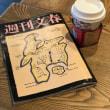 週刊文春の表紙に描かれた「宝島の地図」