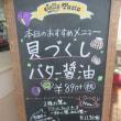 ジョリーパスタ塩屋浜店でのランチ on    2018-2-8