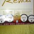 Remei(リメイ) オールタイムジェルパックを試してみました~☆