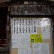 10月10日のまち 上野・護国院大黒天 その1