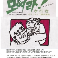 在日コリアン高齢者支援ボランティア養成講座にモヨラ(集まれ)!