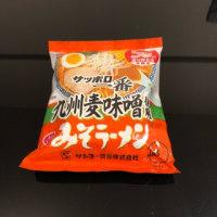 サッポロ一番みそラーメン 50周年 今限定 九州麦味噌使用
