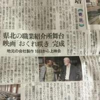 今朝の埼玉新聞さんに、映画「おくれ咲き」掲載頂きました。
