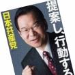 〇【共産党の発展決意】・・・・・「本格的に発展させる」 共産・志位氏が表明⇔共産党名変更なぜしない?
