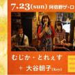 【ライブのお知らせ】7月23日(日)大阪阿倍野「ザ・ロック食堂」