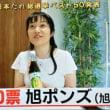 全日本たれ総選挙ベスト50