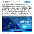 祝!bitFlyer、世界初!日本・米国・EU、仮想通貨交換業のライセンス取得。