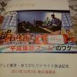 テレビ東京・ゆうがたサテライト