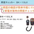 照度チェッカー SK-10LX 佐藤計量器