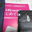 LGL22にUQモバイルのデータ高速SIM入れました。