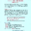 「スクリーンで甦る 名優・真喜志康忠~沖縄芝居と共に~」12月14日、那覇市テンブス館で開催します!