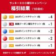 ニコニ広告 2ヶ月間(+α)・2アカウントの福引の結果 & プチ攻略