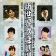 シアター朝日・5月特別公演「新世界 歌謡劇場」 のお知らせ