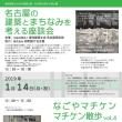 1/14 名古屋の建築とまちなみを考える座談会(平成30年度第1回研修勉強会)のご案内
