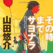 涙こぼれず『その時までサヨナラ』by山田悠介