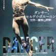 映画『ダンサー、セルゲイポルーニン 世界一優雅な野獣』