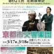 京都市交響楽団 第621回定期演奏会