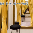 今週末行ける展覧会・イベント【3/31(土)〜4/6(金)】