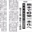 衆院選 熊本で野党一本化へ/民、共、社 全4区で候補調整・・・西日本新聞