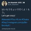 ジンスタ   はいもうちょいで行くよ!もう。 Let's get crazy!  #blessèd #Tour #Live #Osaka #Day2