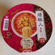 #5550 冬向けの麺職人's
