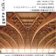gura talk vol.01 RDM 中田琢史さん講演会