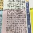 ラテ欄縦読み(続き)