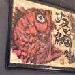ひさしぶりに江戸の新宿
