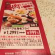 小作・ステーキガスト 羽村店 ハンバーグ&エビフライ