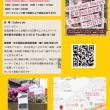 Workshop Markt & 材料蚤の市〜幡ヶ谷