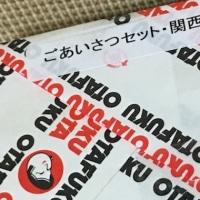 お好み焼きセット当選!ありがとうございます(*^o^*)