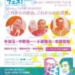 11月11日 社民フェスを開催します!