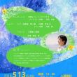 5月13日(日)プロミネンスリンク交響楽団スプリングコンサート/白山市松任学習センターホール
