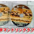 広島大学マンドリンクラブ 創部55周年記念演奏会 コメントいただいた第3部指揮者様に素晴しい音色のCDを送る!