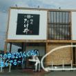 麺屋「たけ井」・・・行列が絶えないつけ麺・・・・14時なのに~京都八幡R1号線沿い&ゴミ拾い