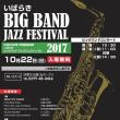 茨城ビッグバンドジャスフェスティバルに出演します