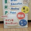 1月のBHP体験会